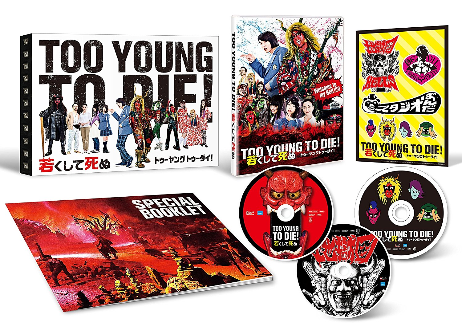 『TOO YOUNG TO DIE! 若くして死ぬ』Blu-ray&DVD