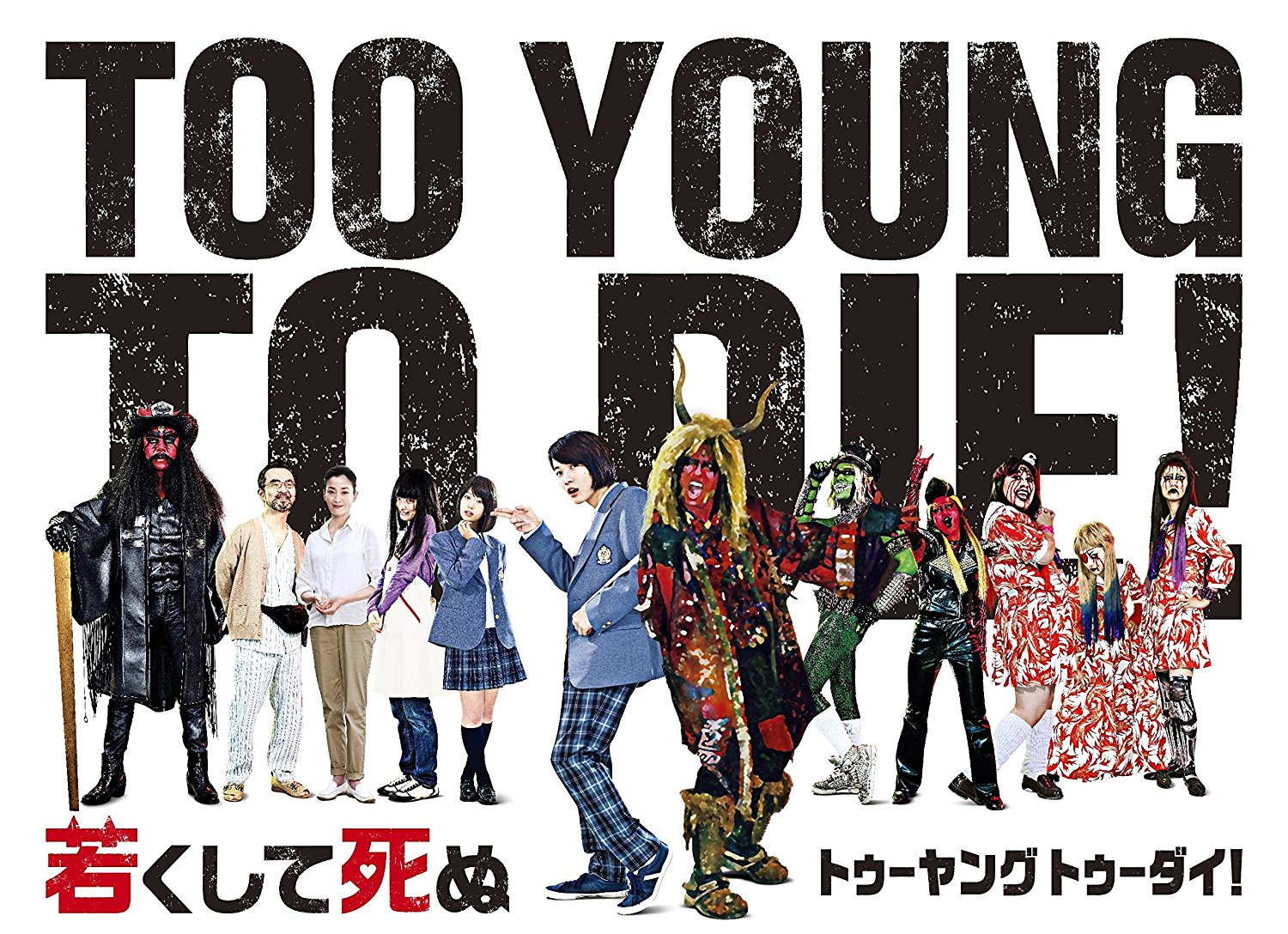 『TOO YOUNG TO DIE! 若くして死ぬ』